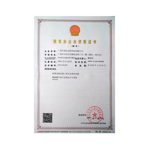 Construction enterprise qualification certificate